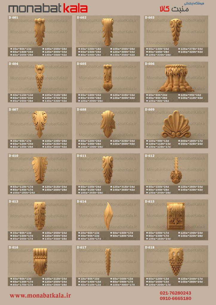 سرستون برگ چوبی 01